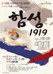 3.1운동 100주년 기념 오페라 함성, 1919 포스터