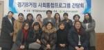 고양시, 파주시 운영기관 전담인력과 강사들이 사회통합프로그램 간담회에 참석하였다