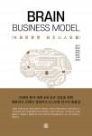 렛츠북이 출간한 브레인경영 비즈니스모델 표지(2만원)