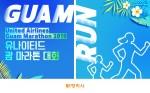 여행박사 유나이티드 괌 마라톤 2019 연계 여행 상품 기획전 출시