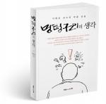 멍텅구리의 생각 표지(이한교 지음, 356쪽, 1만4000원)