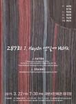 287회 J. Haydn 생일에 MdHk 음악회 포스터