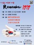 3‧1운동 100주년 기념사업 Remember 1919 홍보 포스터