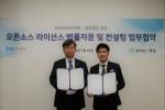 법무법인 정도 최건섭 변호사(왼쪽), 티아이지코리아 문지호 팀장(오른쪽)