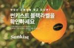 썬키스트가 블랙라벨 오렌지로 프리미엄 오렌지의 기준을 높인다