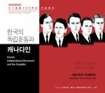 3.1운동 100주년 기념 특별전시 한국의 독립운동과 캐나다인 포스터