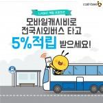 전국 시외버스 교통카드 결제 이벤트 포스터
