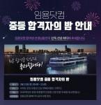 임용닷컴 교원임용 최초 합격자의 밤 개최