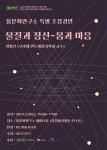 건국대 몸문화연구소가 진행하는 양자역학과 몸과 마음 특강 포스터