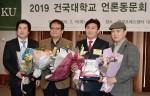 2019 건국언론인상에 심재윤·이동희씨가 수상했다