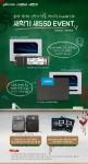 대원CTS는 신학기 시즌을 맞아 마이크론 Crucial SSD 구매자를 대상으로 신학기 사은품 증정 프로모션을 진행한다