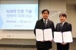 (왼쪽부터)와이키키소프트 조한구 대표와 안랩 김기인 부사장이 차세대 인증기술 및 사업을 위한 업무협약 기념촬영을 하고 있다