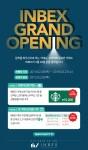 인벡스 오픈기념 이벤트 포스터
