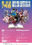 제5회 대한민국 웹소설 공모대전 포스터