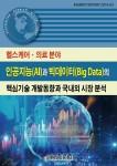 헬스케어·의료 분야 인공지능과 빅데이터의 핵심기술 개발동향과 국내외 시장 분석 보고서 표지
