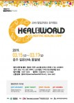 깊은산속 옹달샘에서 열리는 힐링콘텐츠 창작캠프 포스터