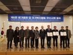 주거복지활동 우수사례로 선정된 한국주거복지 사회적협동조합