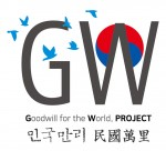 Goodwill for World. PROJECT 민국만리