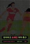 우아하고 호쾌한 여자축구 표지