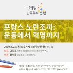 남영동 민주주의 포럼 웹 홍보물