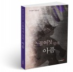 북랩이 출간한 스물여섯 살의 아픔 표지(김용우 지음, 308쪽, 1만4000원)
