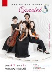 Quartet S 제3회 정기연주회 포스터