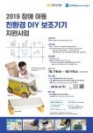친환경 DIY보조기기 지원사업 포스터
