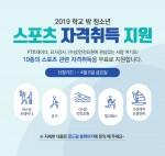 2019년 학교 밖 청소년 스포츠 자격취득 지원 포스터