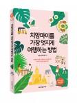 한빛라이프가 출간한 치앙마이를 가장 멋지게 여행하는 방법 표지(신중숙, 방콕커플 지음, 344쪽, 1만6500원)