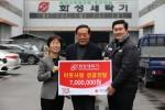 (사진 좌측부터)이희정 대구사회복지공동모금회 사무처장, 고창오 화성세탁기 회장, 고승현 화성세탁기 이사가 소외된 이웃을 위한 성금 700만원을 기탁하고 기념촬영을 하고 있다