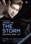 피아니스트 김준희 공연 포스터