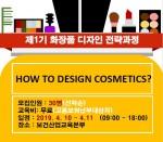 제1기 화장품 디자인 전략과정 교육생 모집 포스터