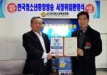 이사장 김재호와 영화배우 박영록이 사장 취임 기념 촬영을 하고 있다