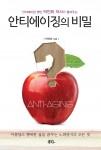 북그루에서 출간한 안티에이징 명인, 박언휘 내과의사가 들려주는 안티에이징의 비밀 표지