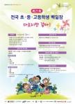 제21회 전국 초·중·고등학생 백일장 포스터