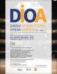 DIOA 참가자 모집 포스터
