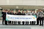 금천구시설관리공단, 범죄예방 우수주차장 인증 취득