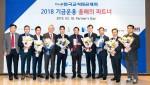 한국교직원공제회가 개최한 2018 한국교직원공제회 기금운용 파트너스 데이 현장