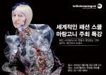마랑고니 패션 특강 포스터