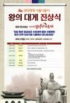 사전행사 왕의 대게 진상식 프로그램 포스터