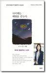 도서출판 그림과책이 발간한 조소영 시인의 시집 나이테는 태엽을 감는다 표지(140p, 1만2000원)