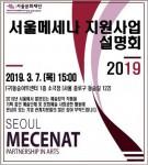 2019 서울메세나 지원사업 사업설명회 포스터