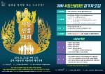 2019서동선발대회 모집 포스터