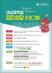 여성 재취업 집단상담 프로그램