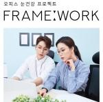 오피스 눈건강 프로젝트 프레임워크