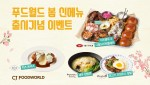 CJ푸드월드가 봄 신메뉴를 공개하고 다양한 이벤트를 진행한다
