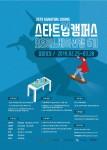 스타트업캠퍼스의 OZ이노베이션랩 6기 참가자 모집 포스터
