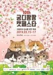 제10회 궁디팡팡 캣페스타 공식 포스터(일러스트 고양이삼촌)