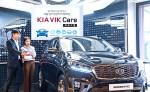 기아자동차는 3월부터 기아차 차량을 출고한 고객들을 대상으로 차량 외관 무상 수리, 중고차 가격 보장, 전국 유명 리조트 숙박권 제공 등의 혜택을 제공하는 KIA VIK 케어 프로그램을 운영한다