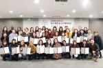 KT그룹 희망나눔재단은 아동∙청소년에게 편견 없는 세계시민 육성을 위해 글로벌 문화학교 외국인 강사를 선발하였다